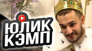 ЮЛИК КЭМП