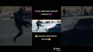 Русский спецназ сила