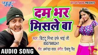 Bittu Mishra Bhai G (2020 ) का सुपरहिट गाना   Dum Bhar Misle Ba   Bhojpuri Hit Song