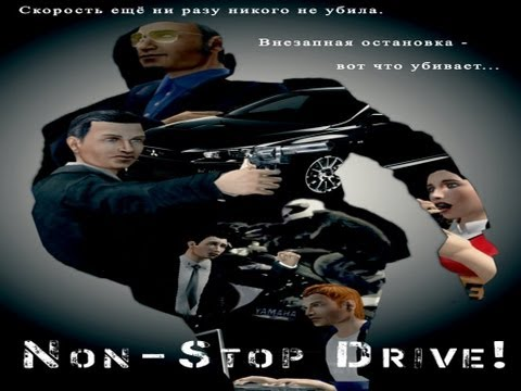 Non-Stop Drive!