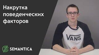 видео Причины применения санкций поисковыми системами