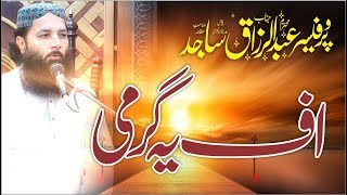 Uff Ye Garmi | Oops This Heat | Prof. Abdul Razzaq Sajid | Best Bayan |