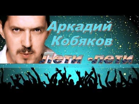 Клип Аркадий Кобяков - Лети