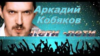 Обалденно !!! Аркадий Кобяков Лети лети
