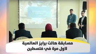 مسابقة هالت برايز العالمية لاول مرة في فلسطين