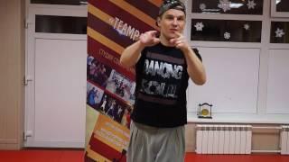 Урок #14l Как научиться танцевать? l Локинг l Дать самому себе пять:)