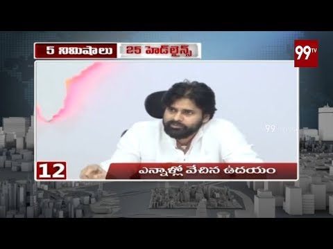 5 Min 25 Headlines | News Updates | 19-05-2019 | 99 TV Telugu