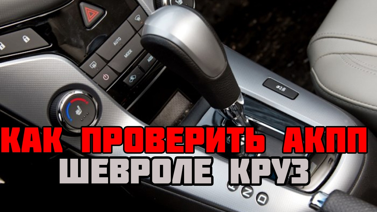 chevrolet cruze какая автоматическая коробка передач