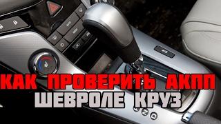Как проверить АКПП Шевроле Круз Автоматическую коробку передач