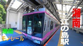 湘南モノレールの駅を訪ねる 猫バスがやってくる?湘南江の島駅(空と海の江の島)