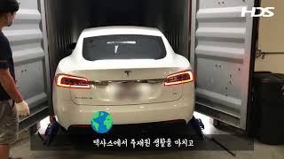 테슬라 모델 S 미국에서 한국으로 귀국차량운송