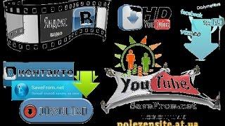 Как скачать музыку с вк и видео с YouTube на пк? Программа Save From(Как скачать музыку с вк и видео с YouTube на пк? Программа Save From Видео создано в целях помочь людям. Видео не..., 2016-12-29T16:59:23.000Z)