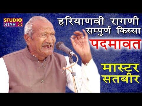 Haryanvi Ragni Kissa | Padmavat | Master Satbir Bhainswal | रागनी किस्सा पदमावत