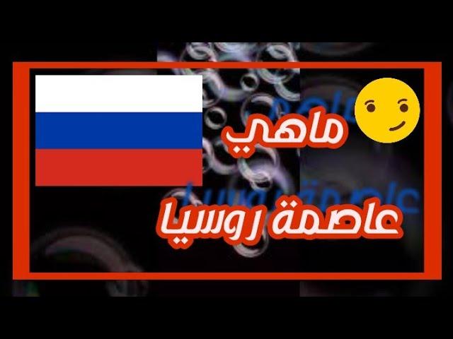 ماهي عاصمة دولة روسيا Youtube