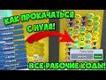 Как прокачаться с Нуля! Все рабочие коды в симуляторе пчеловода! in Bee Swarm Simulator