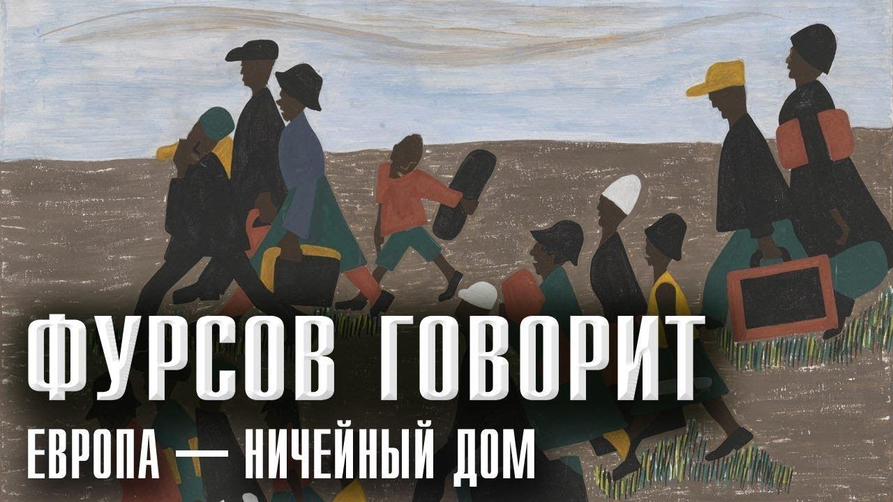 Андрей Фурсов: Европейцы прошли точку невозврата