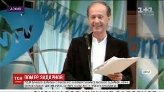 На 69-му році життя помер відомий російський гуморист Михайло Задорнов