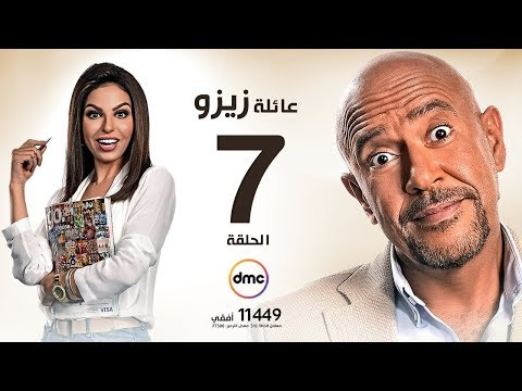 3ailat zizo Season 1 Episode 6