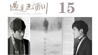 遇見王瀝川 15 | Remembering Lichuan 15(高以翔、焦俊豔、連凱、鄭希怡等主演)