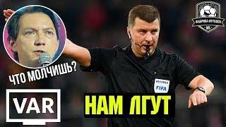 Судейство в Питере Что от нас скрывают Куда пропал эксперт Зенит ЦСКА