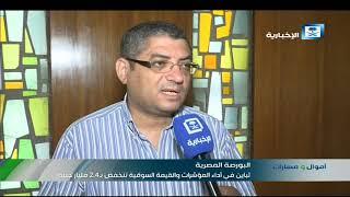 البورصة المصرية: تباين في أداء المؤشرات والقيمة السوقية تنخفض بـ 2.4 مليار جنيه