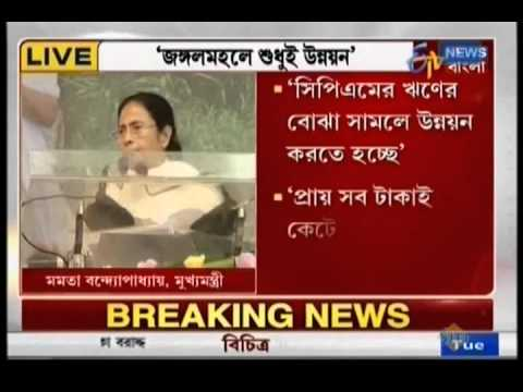 WB CM speaks at the inauguration of Jangalmahal Utsav in Paschim Medinipu