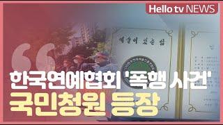 연예협회가 뭐길래...지회장 임명 행사서 ′폭행′