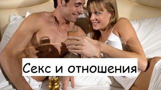 Секс в отношениях. Как заинтересовать VIP мужчину Замуж за успешного Сексуальность Sex bdsm