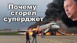 Почему сгорел Суперджет 100 /  #ЗАУГЛОМ  #СУПЕРДЖЕТ100 #SYPERJET100 #ШЕРЕМЕТЬЕВО