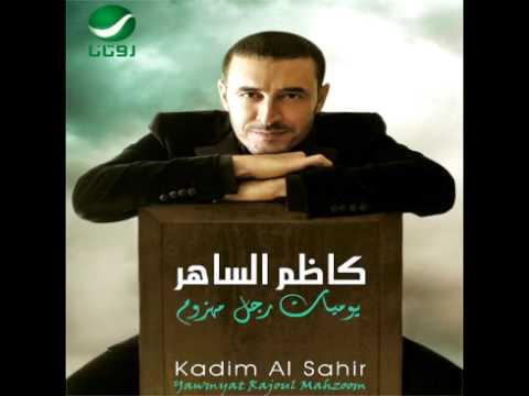 Kadim Al Saher ... Erdi Koududaha | كاظم الساهر ... اراضى خدودها