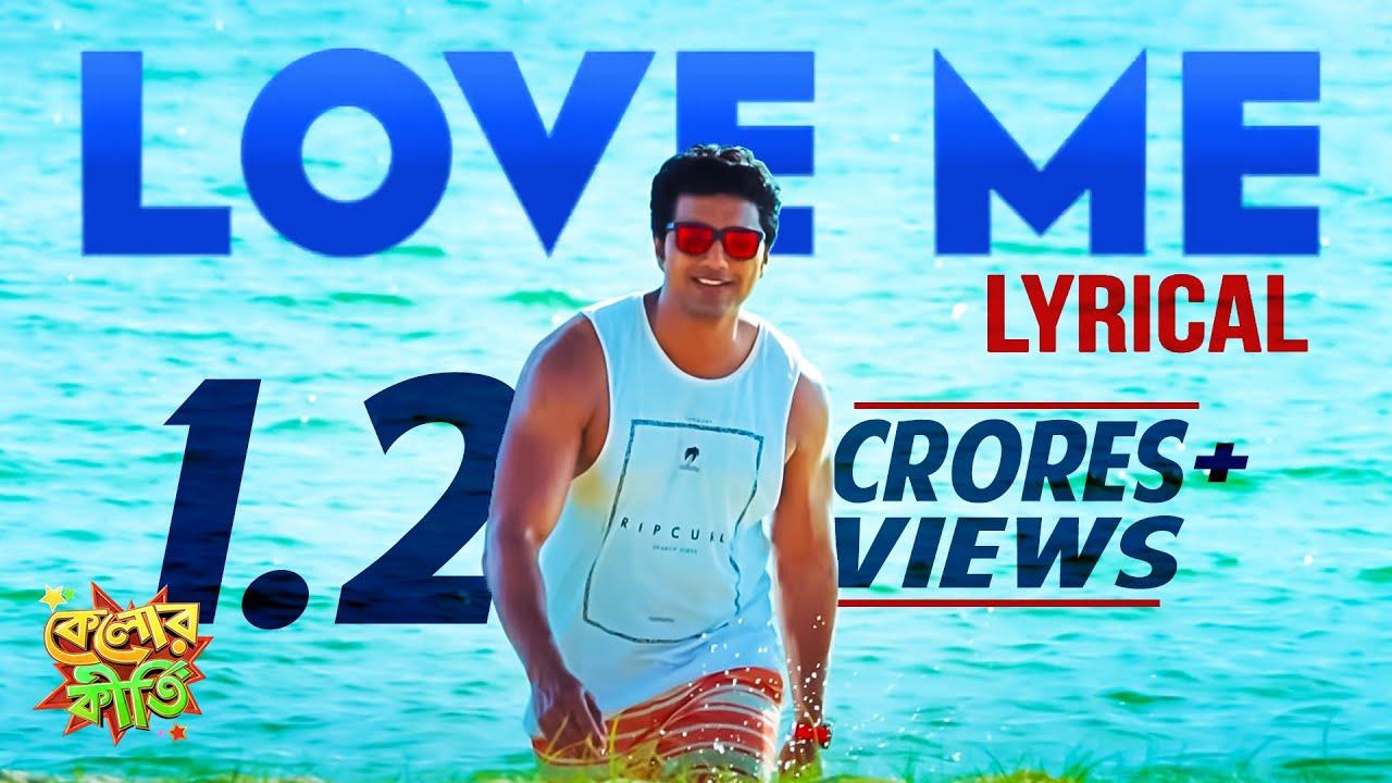 Love Me Lyrical Video Kelor Kirti Dev Raja Chanda Dev Sen 2016 Youtube
