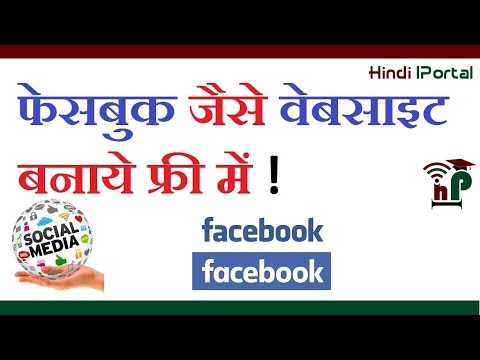 Facebook Jaisi Website kaise banaye ? How to create site like facebook ?