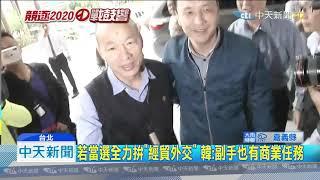 20190724中天新聞 韓副手條件須財經、國際背景 外界點名朱立倫
