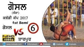 ਗੋਸਲ (ਬੰਗਾ) ● GOSAL (Banga) 18th KABADDI CUP - 2017 ● 1st SEMI ● GOSAL vs TARPUR ● Full HD Part 6th