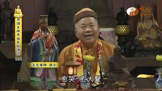【恭讚王禪老祖教主天威讚偈56】| WXTV唯心電視台