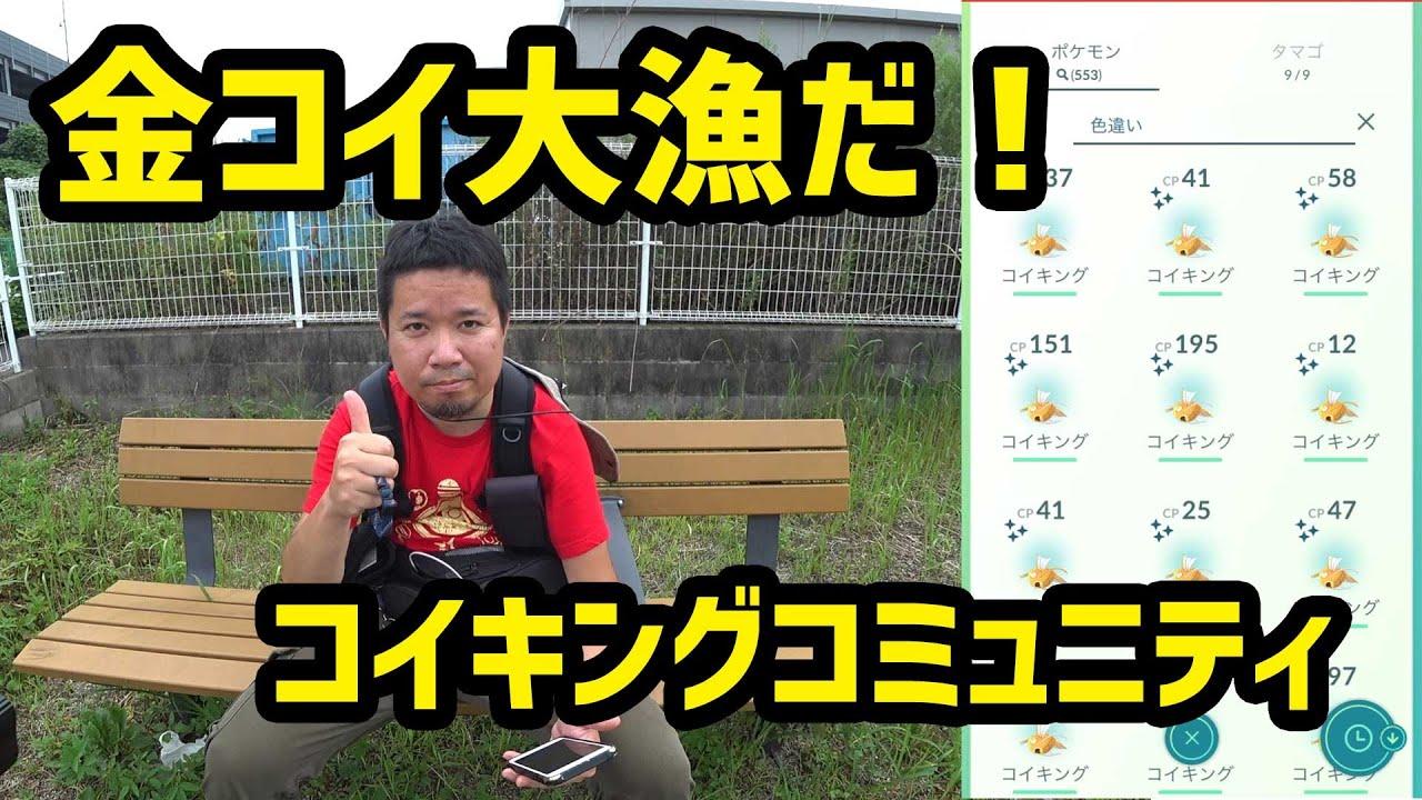 【ポケモンGO】金コイ大漁だ!コイキングのコミュニティデイ in 三橋総合公園
