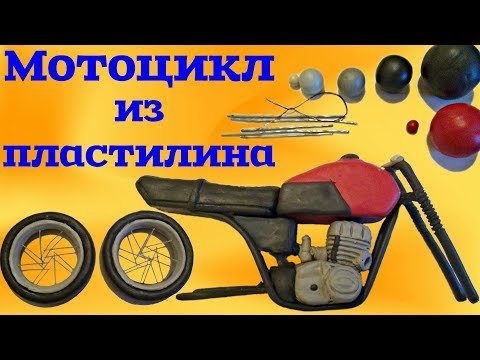 Как сделать мотоцикла из пластилина