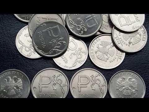 1 руб 2014г со знаком рубля== проходы по аукционам и стоимость