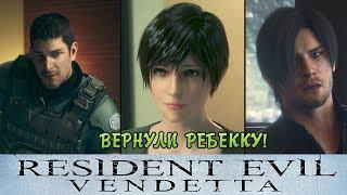 Resident Evil Vendetta - Обзор фильма (Подарок фанатам RE)