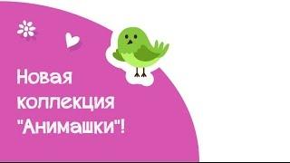 Новая коллекция детской одежды «Анимашки» от производителя - компании «Трия»