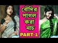 Top 10 Desi Boudi Hot Dance  | Indian Vabi Hot Dance In Saree | Vigo Video Tranz  [Part-1]