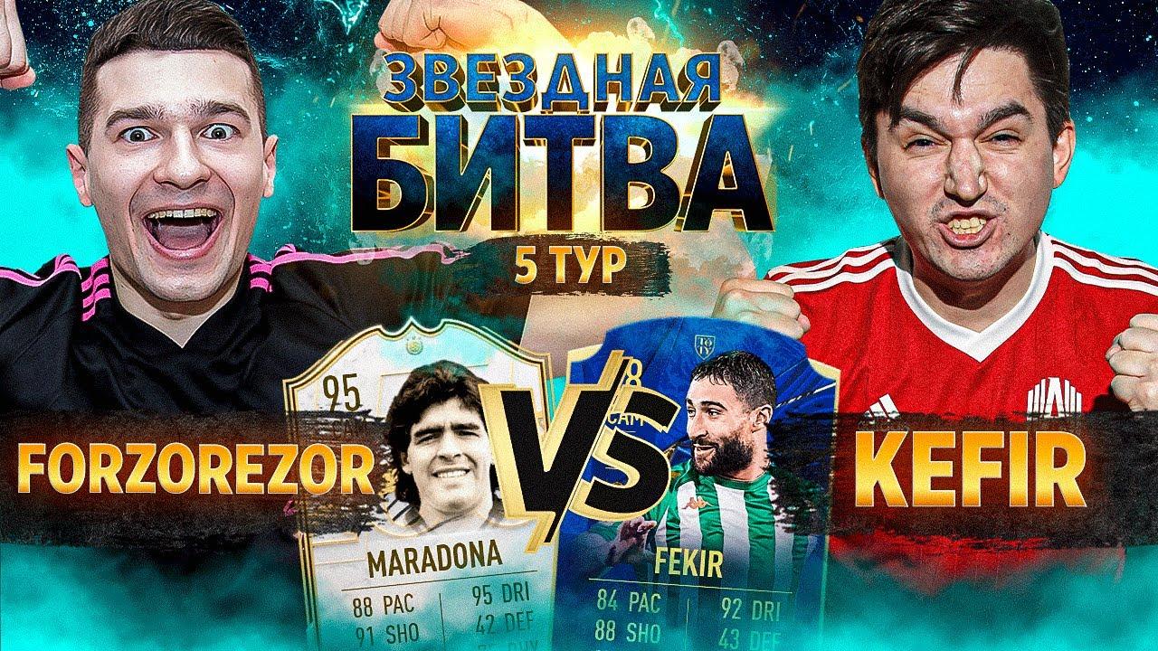 ПОСЛЕДНИЙ ШАНС В ЗВЕЗДНОЙ БИТВЕ! 5 ТУР vs. KEFIR