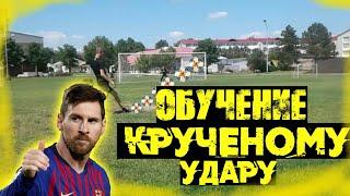 ОБУЧЕНИЕ КРУЧЕНОМУ УДАРУ / TUTORIAL CURVE|Штрафные Messi