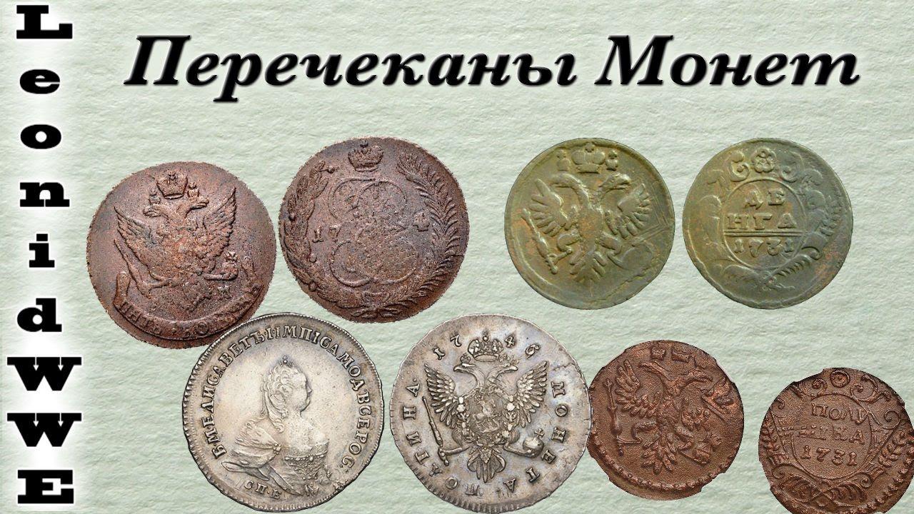 Перечеканы монет 18 века царской россии 10руб