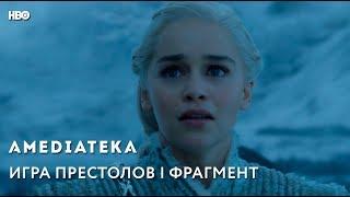 Игра престолов 7 сезон | Фрагмент серии «За стеной»
