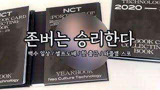 [Vlog #114] NCT2020 엔시티2020 이어…