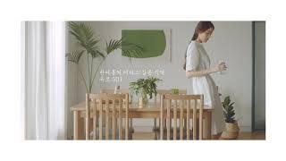 [한샘] HANSSEM - 유로 501 식탁