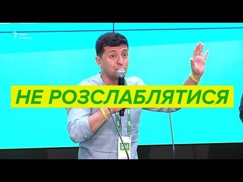 Президент Зеленський радить
