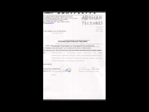 Рекомендательные письма набор-текста.рф