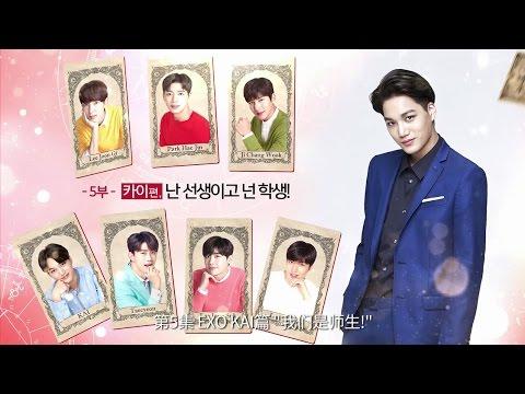 [乐天免税店] 七次的初吻 (CHN) 第5集 EXO KAI篇 '我们是师生!'